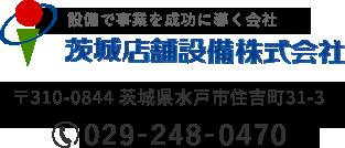 茨城店舗設備株式会社 〒310-0844 茨城県水戸市住吉町31-1 TEL:029-248-0470